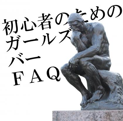 初心者のためのガールズバーFAQ
